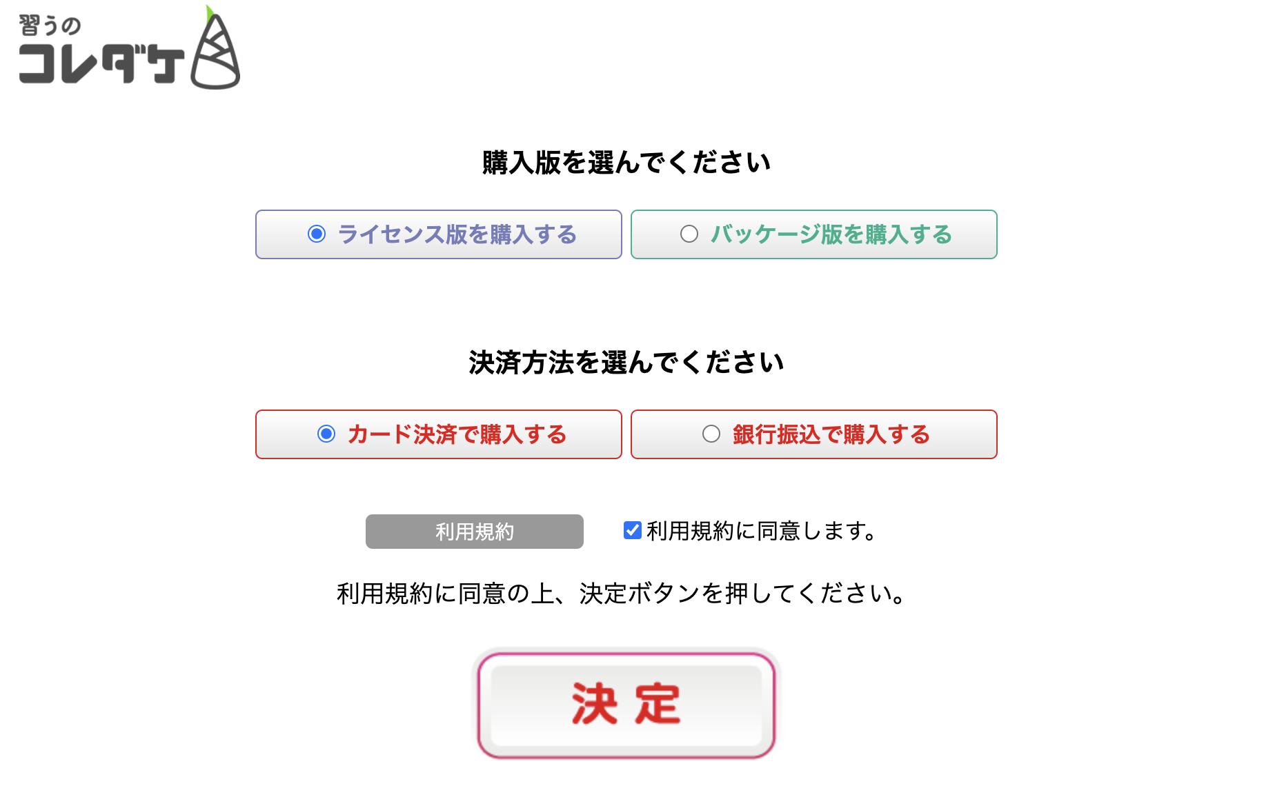 購入商品の選択画面